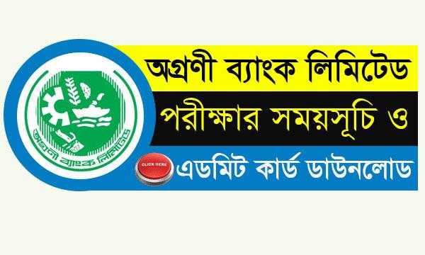 Agrani Bank Job Exam