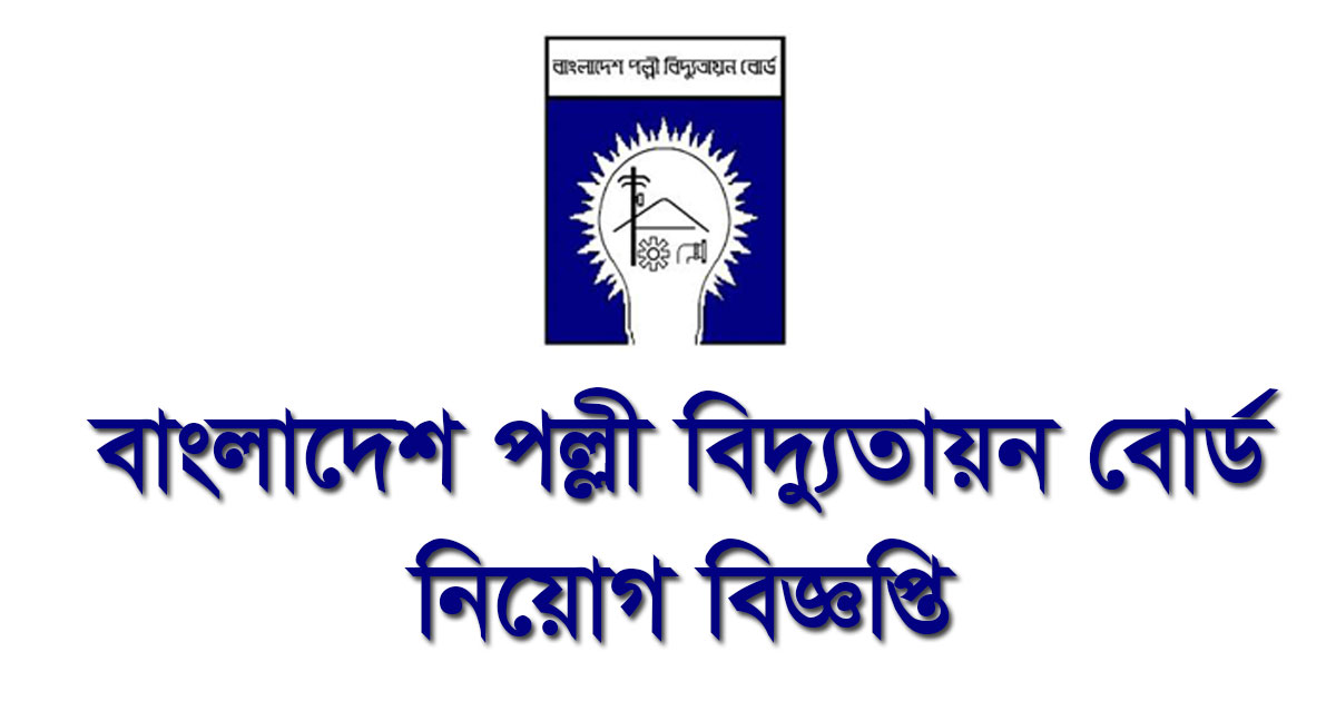 Bangladesh Rural Electrification board BREB job circular