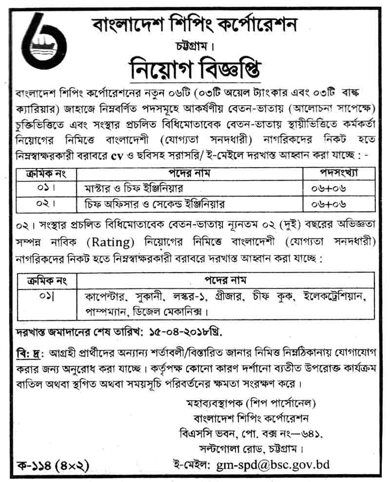 Bangladesh Shipping Corporation Circular