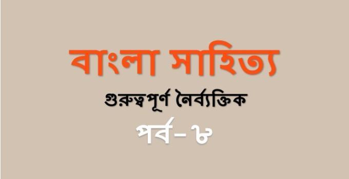Bengali literature part 8