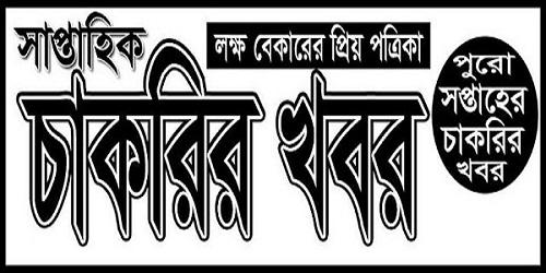 Shaptahik Chakrir Khobor