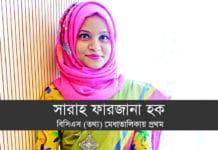 সারাহ ফারজানা হক ৩৬তম বিসিএস (তথ্য)