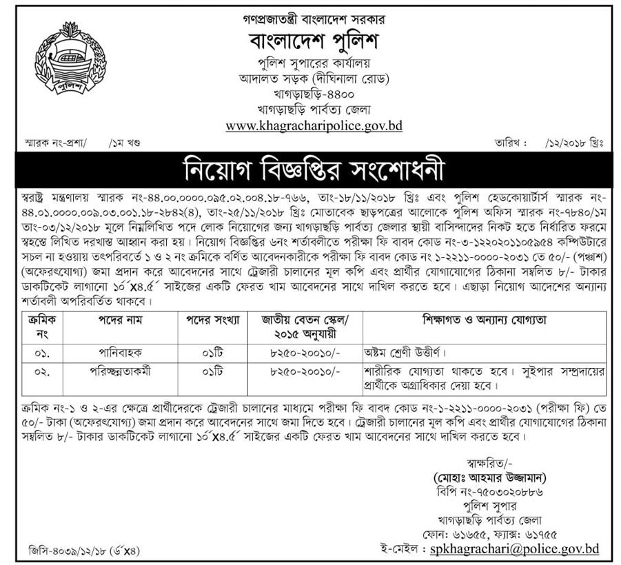 bangladesh police notice