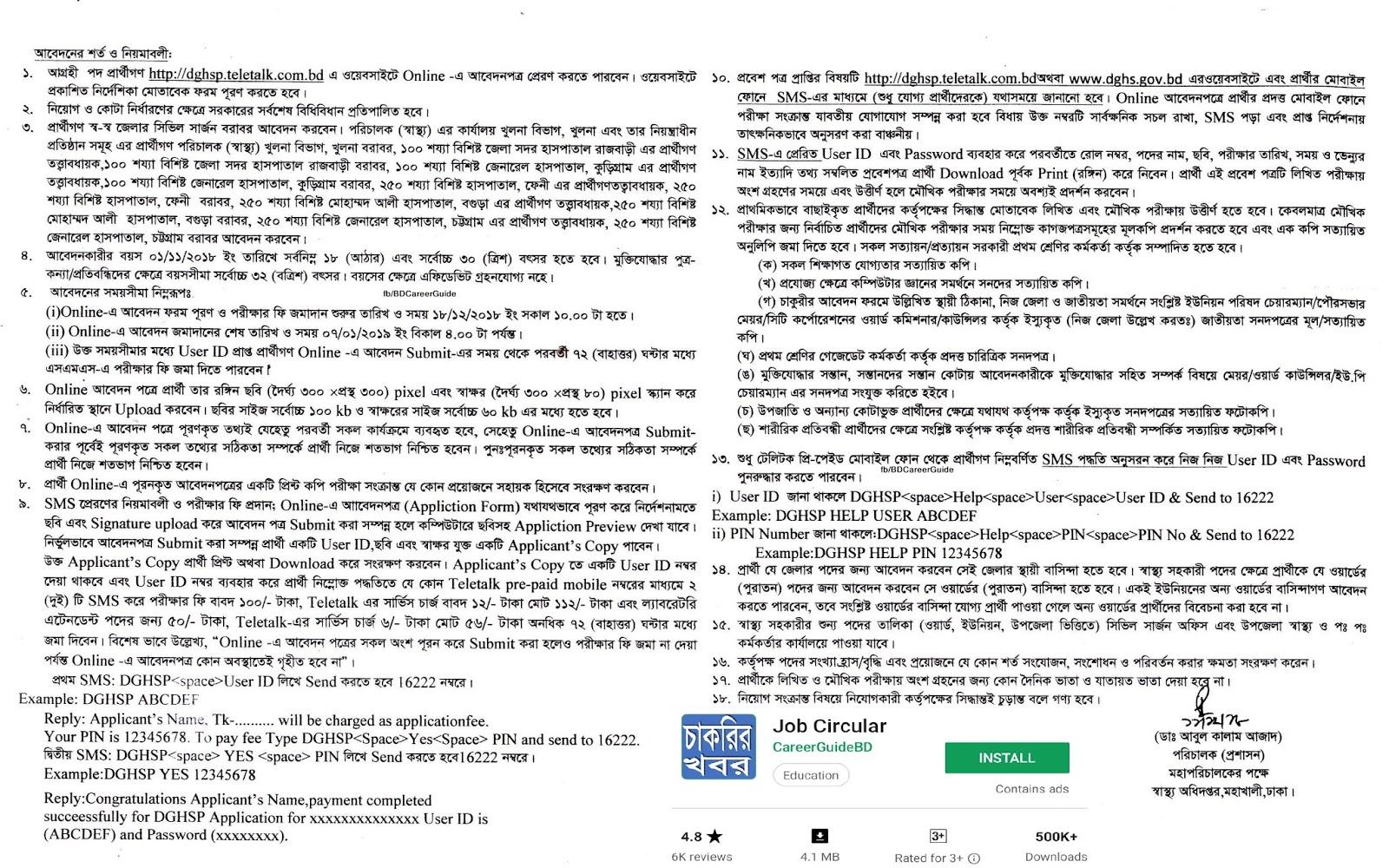 Directorate General Of Health Services DGHS Job Circular 2018
