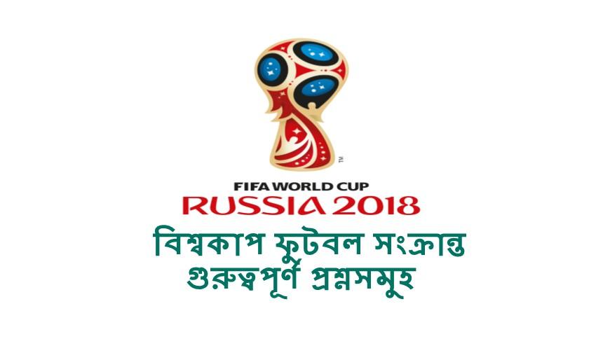 fifa world cup ২০১৮