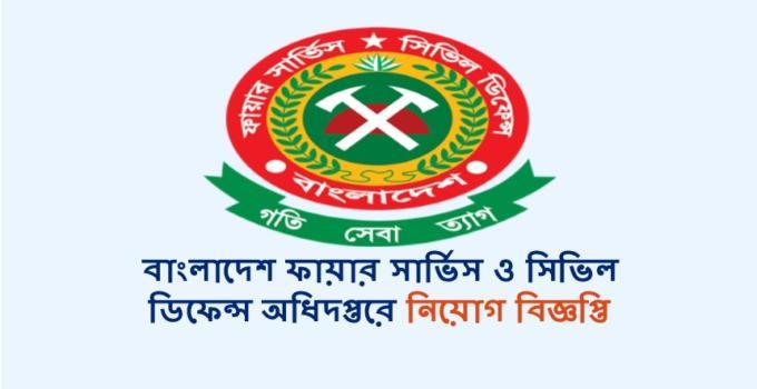 Bangladesh Fire Service & Civil Defence Job Circula