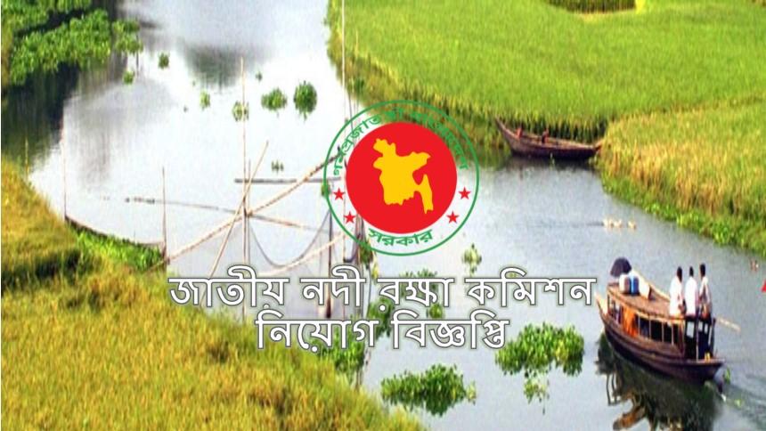 River Conservation Commission