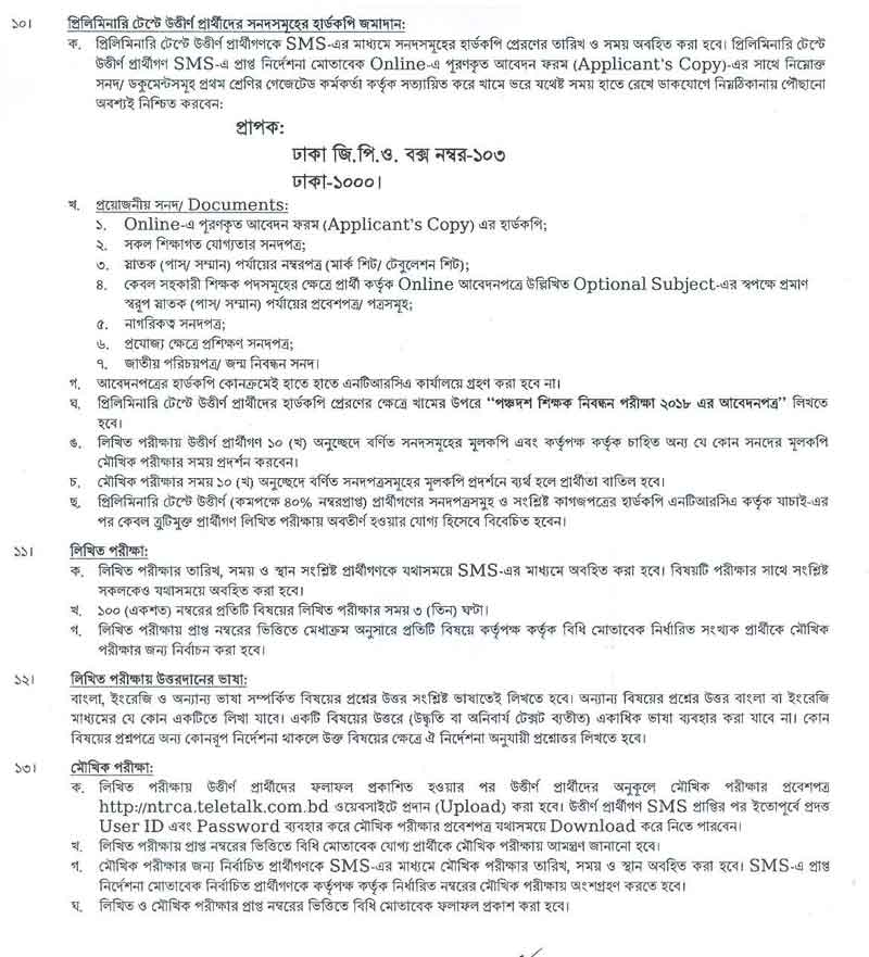 NTRCA Teacher Registration Application Letter
