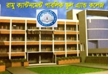 Ramu Cantonment Public School and College