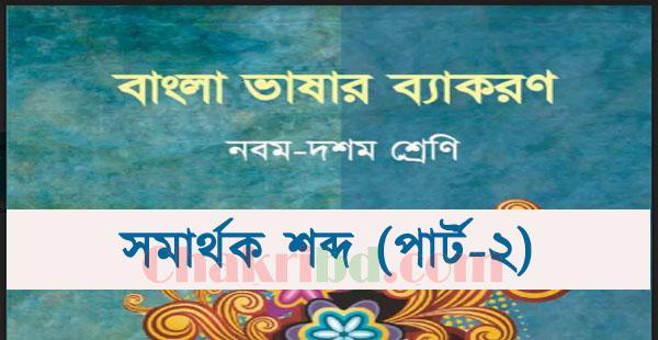বাংলা সমার্থক শব্দ